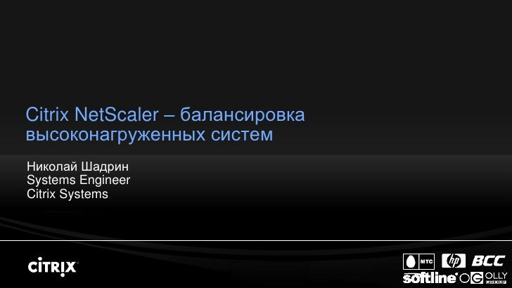 Nikolay Sh Citrix Net Scaler V9.0 Lb