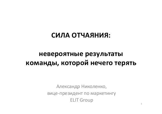 СИЛА ОТЧАЯНИЯ: невероятные результаты команды, которой нечего терять Александр Николенко, вице-президент по маркетингу ELI...