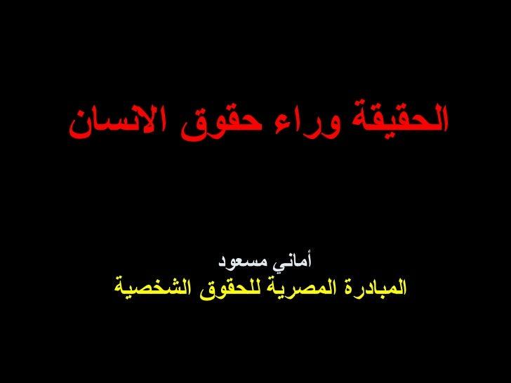 أماني مسعود   المبادرة المصرية للحقوق الشخصية الحقيقة وراء حقوق الانسان