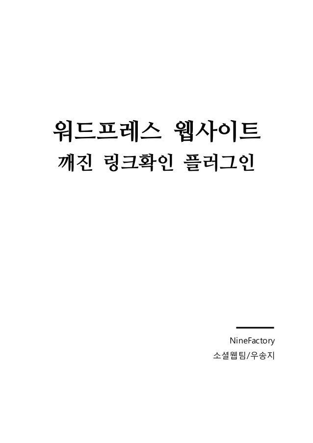 워드프레스 웹사이트 깨진 링크확인 플러그인  NineFactory 소셜웹팀/우송지