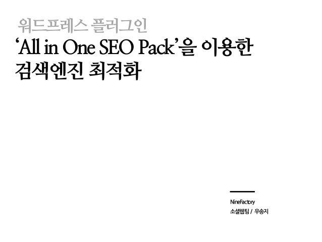 워드프레스 플러그인  'All in One SEO Pack'을 이용한 검색엔진 최적화  NineFactory  소셜웹팀 / 우송지