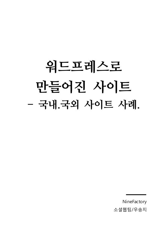 워드프레스로 만들어진 사이트 - 국내.국외 사이트 사례.  NineFactory 소셜웹팀/우송지