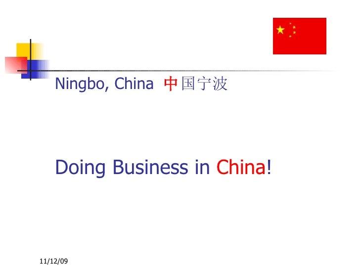 Ningbo, China  中 国宁波 Doing Business in  China !