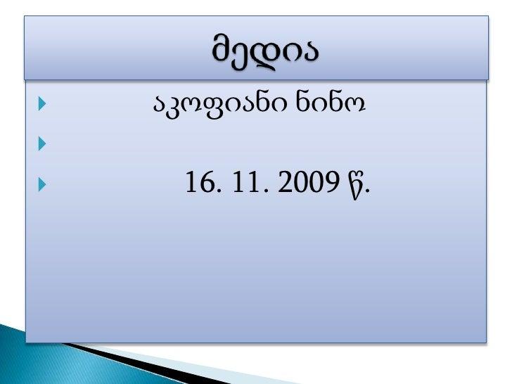 მედია<br />             აკოფიანი ნინო<br />                16. 11. 2009 წ.<br />