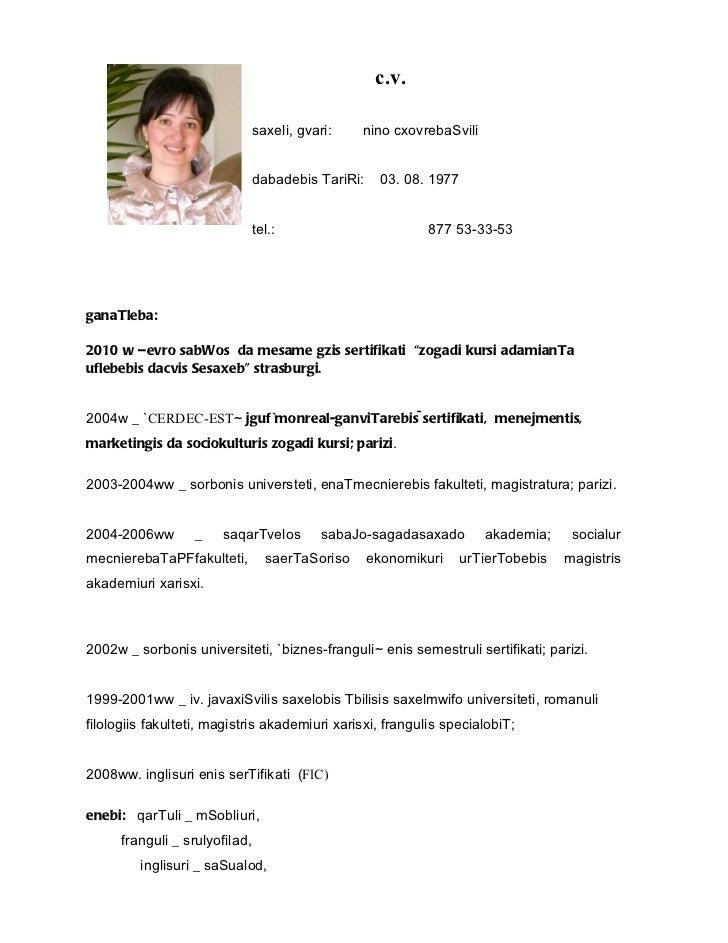 Curriculum Vitae пример на Английском