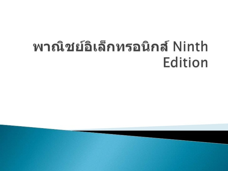 พาณิชย์อิเล็กทรอนิกส์ Ninth Edition<br />บทที่ 3 การขายบนเว็บ : โมเดลรายได้และอาคารทำเว็บ<br />1<br />