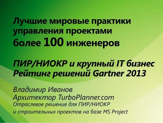 Проекты ПИР/НИОКР. Рейтинг Gartner 2013 по лучшим мировым практикам