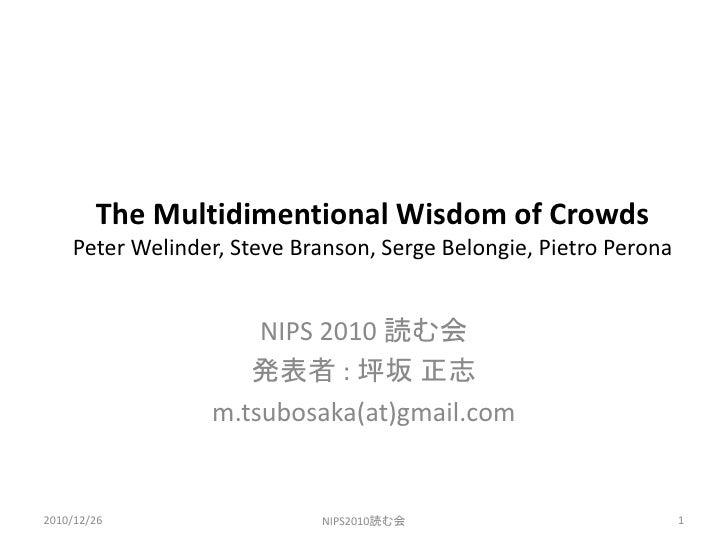 NIPS 2010 読む会