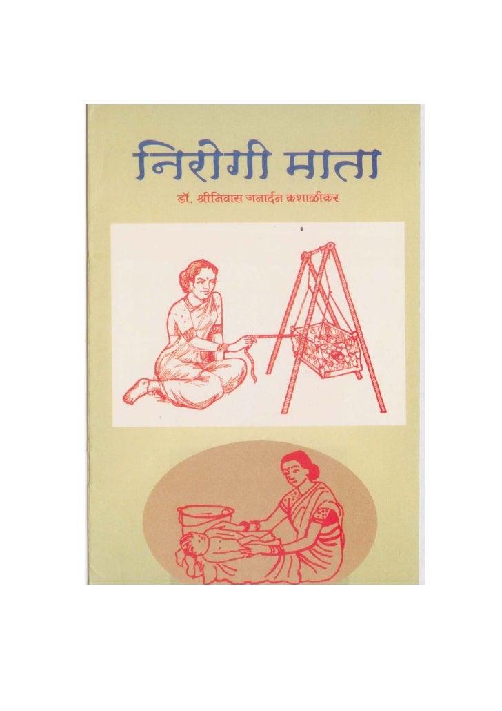 Nirogi Mata Dr. Shriniwas Kashalikar