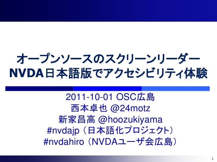 オープンソースのスクリーンリーダーNVDA日本語版でアクセシビリティ体験        2011-10-01 OSC広島         西本卓也 @24motz      新家昌高 @hoozukiyama    #nvdajp (日本語化プ...