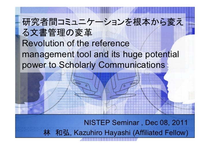 Revolution of the referencemanagement tool and its huge potentialpower to Scholarly Communications               NISTEP S...