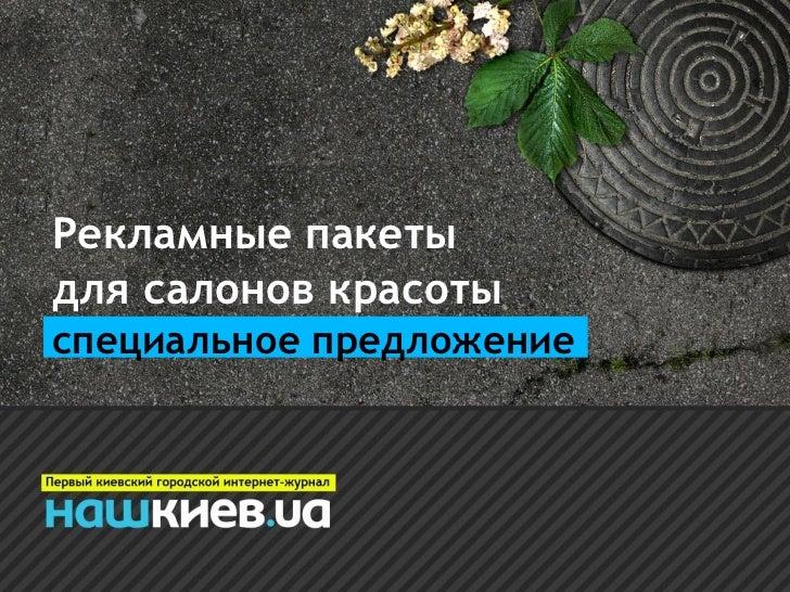 Салонам красоты (НашКиев.UA)