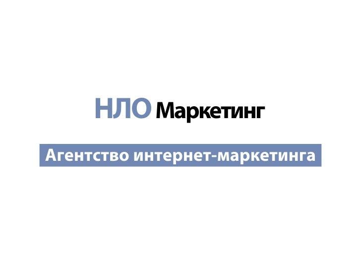 НЛОМаркетинг Агентство интернет-маркетинга