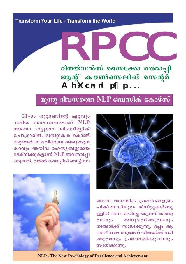 Transform Your Life - Transform the World  RPCC dnbvk≥kv sskt°m sXdm∏n B' v Iu¨sk- e nMv sk'¿ Ah- X - c n- ¸ n- ¡ p- ¶ p. ...