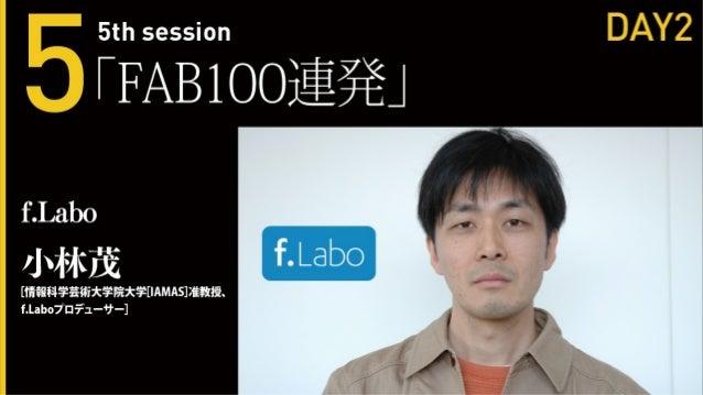 FAB100連発:IAMASイノベーション工房[f.Labo]