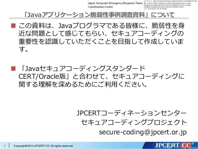 MySQL Connector/J における SQL インジェクションの脆弱性