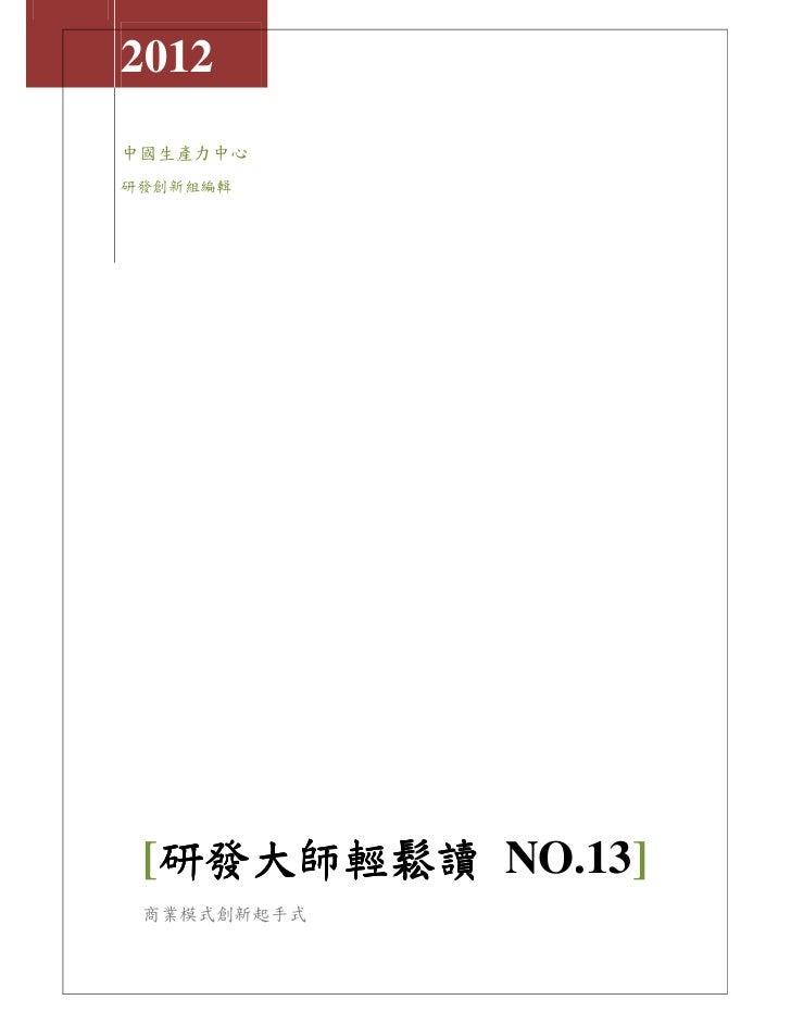 2012中國生產力中心研發創新組編輯  研發大師輕鬆讀 [研發大師輕鬆讀 NO.13] 商業模式創新起手式