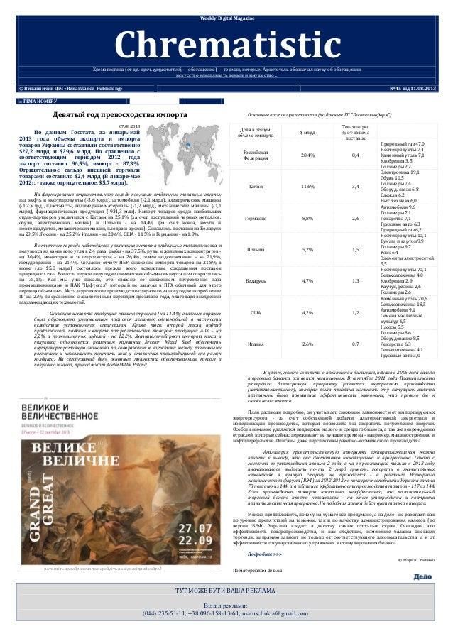 :: ТЕМА НОМЕРУ Девятый год превосходства импорта 07.08.2013 По данным Госстата, за январь-май 2013 года объемы экспорта и ...
