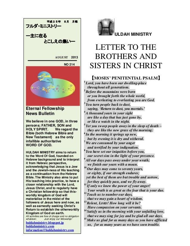 No.210 english | Huldah Ministry