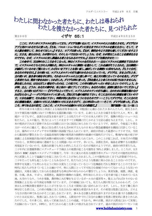 No.200 japanese | Huldah Ministry
