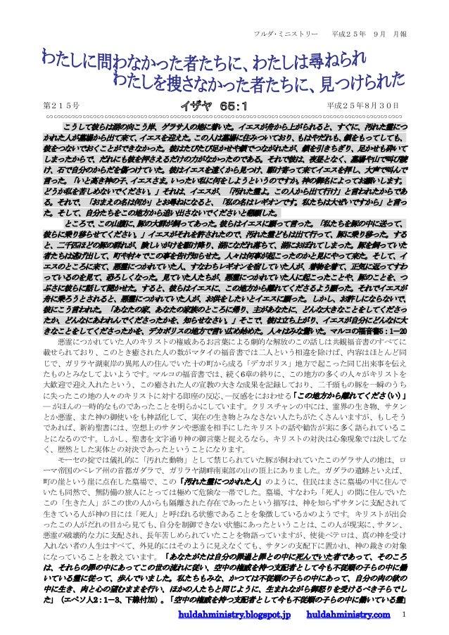 フルダ・ミニストリー 平成25年 9月 月報 huldahministry.blogspot.jp huldahministry.com 1 第215号 平成25年8月30日 ∽∽∽∽∽∽∽∽∽∽∽∽∽∽∽∽∽∽∽∽∽∽∽∽∽∽∽∽∽∽∽∽∽∽...