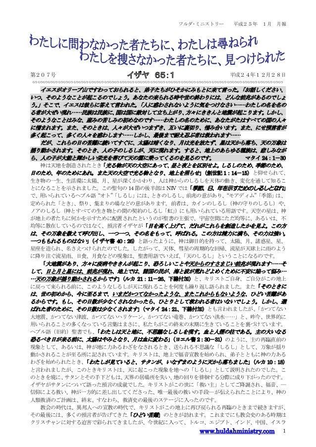 No.207 japanese   Huldah Ministry