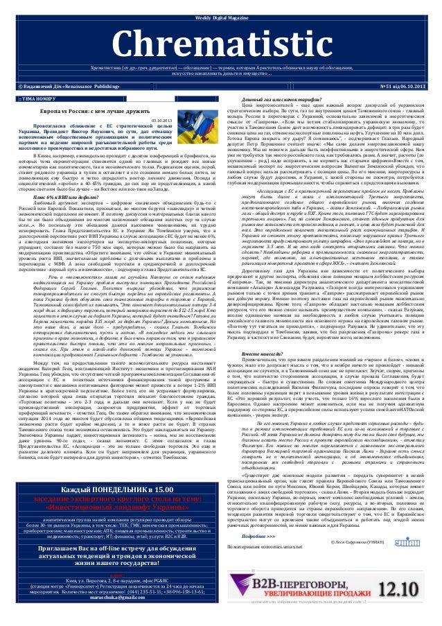 No.51 wdm chrematistic от 06.10.2013