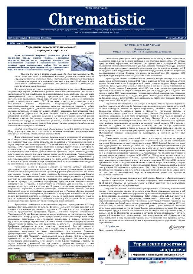 No.55 wdm chrematistic от 03.11.2013