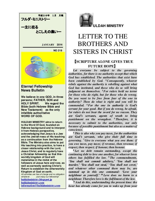 平成26年  1月  月報  フルダ・ミニストリー ー主に在る とこしえの集いー  JANUARY  2014  NO 219  ULDAH MINISTRY  LETTER TO THE BROTHERS AND SISTERS IN CHR...