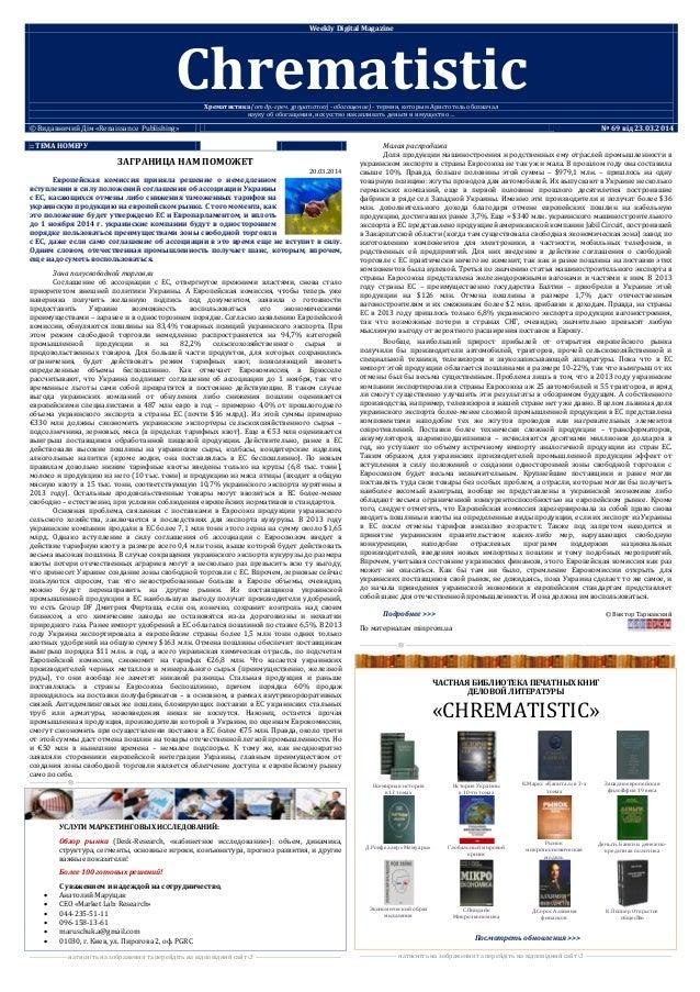 No.69 wdm chrematistic_23.03.2014