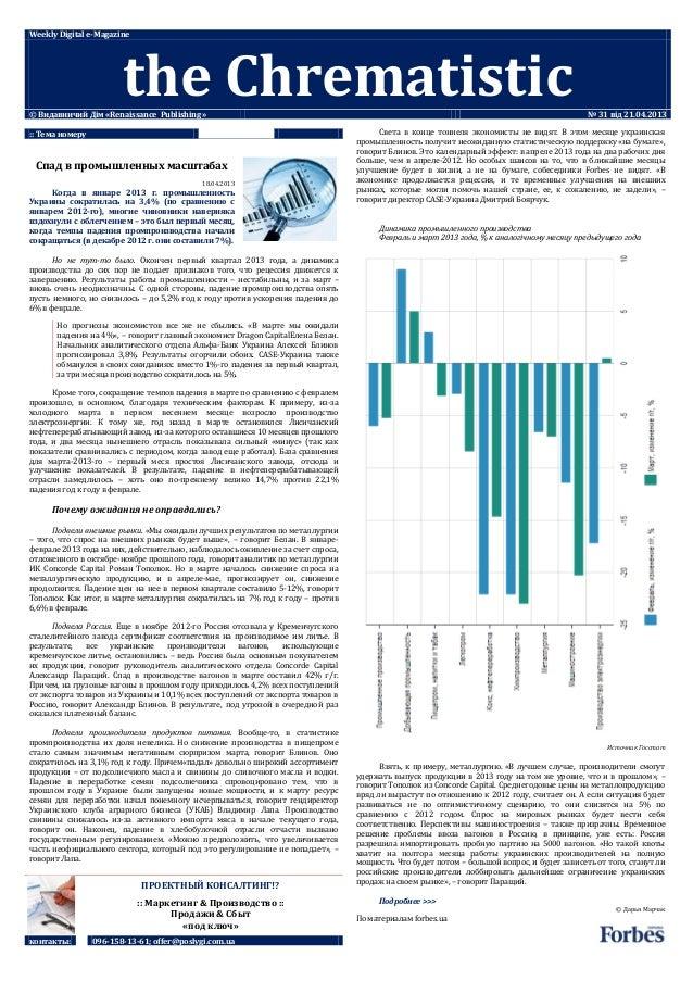 :: Тема номеруСпад в промышленных масштабах18.04.2013Когда в январе 2013 г. промышленностьУкраины сократилась на 3,4% (по ...