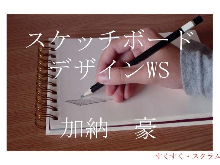 スケッチボードデザインWS加納 豪<br />すくすく・スクラム<br />