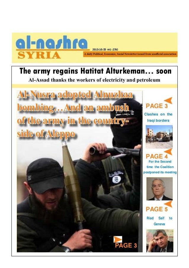 2013/10/25 -NO. (276)  The army regains Hatitat Alturkeman… soon Al-Assad thanks the workers of electricity and petroleum ...