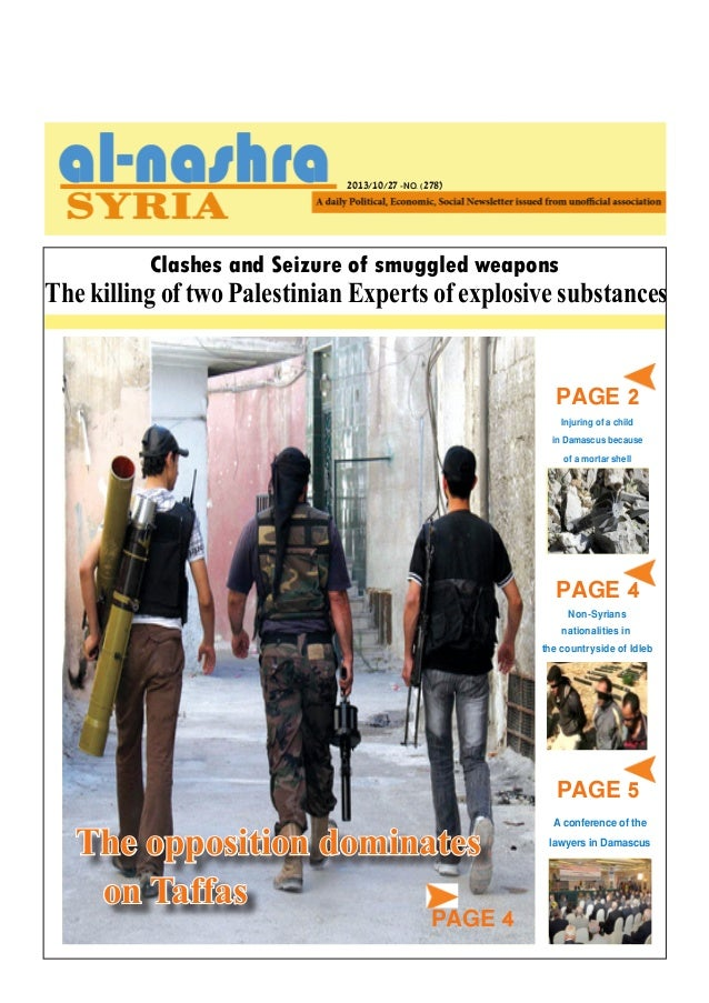 2013/10/27 -NO. (278)  Clashes and Seizure of smuggled weapons  The killing of two Palestinian Experts of explosive substa...