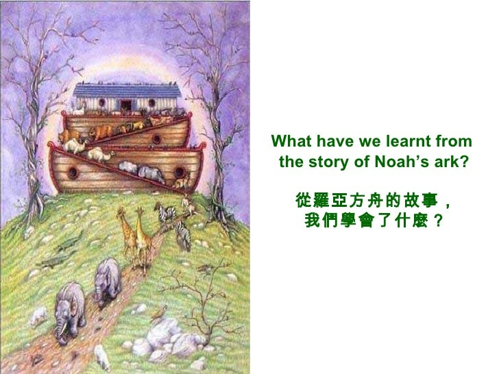 從羅亞方舟的故事, 我們學會了什麽? What have we learnt from  the story of Noah's ark?