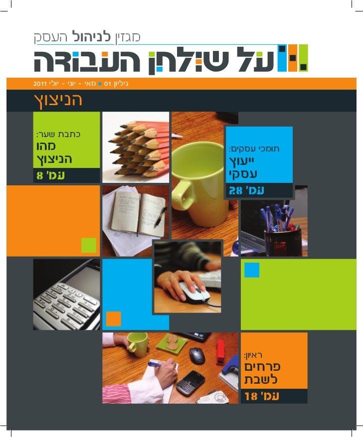 על שולחן העבודה - מגזין לניהול העסק