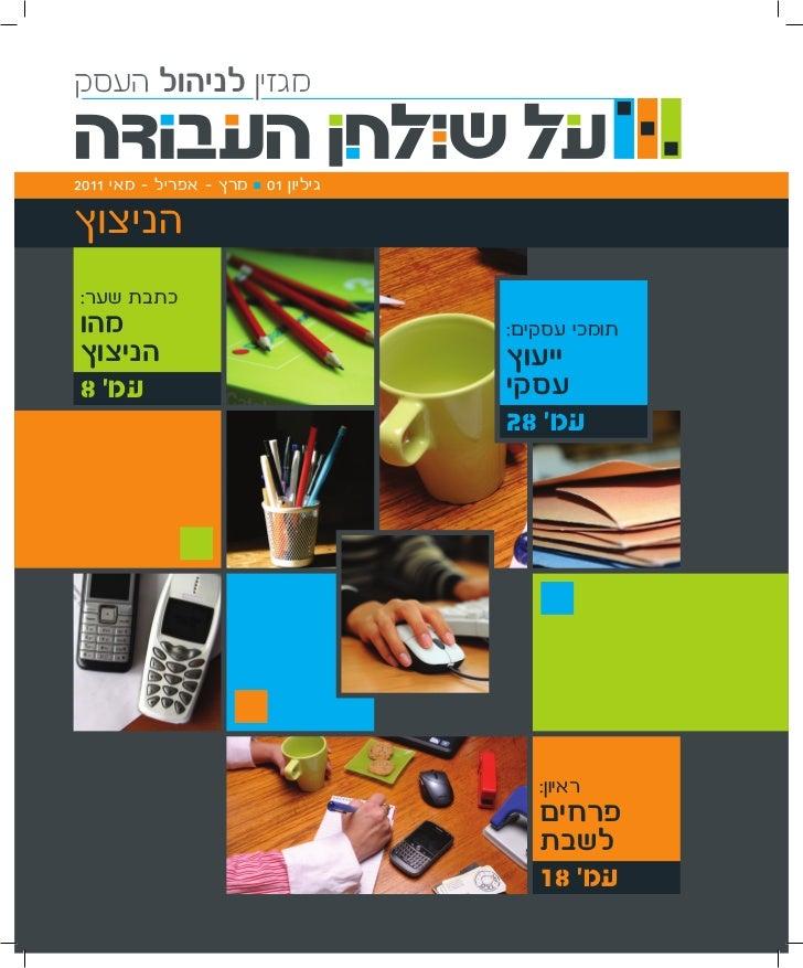מגזין לניהול העסק - על שולחן העבודה
