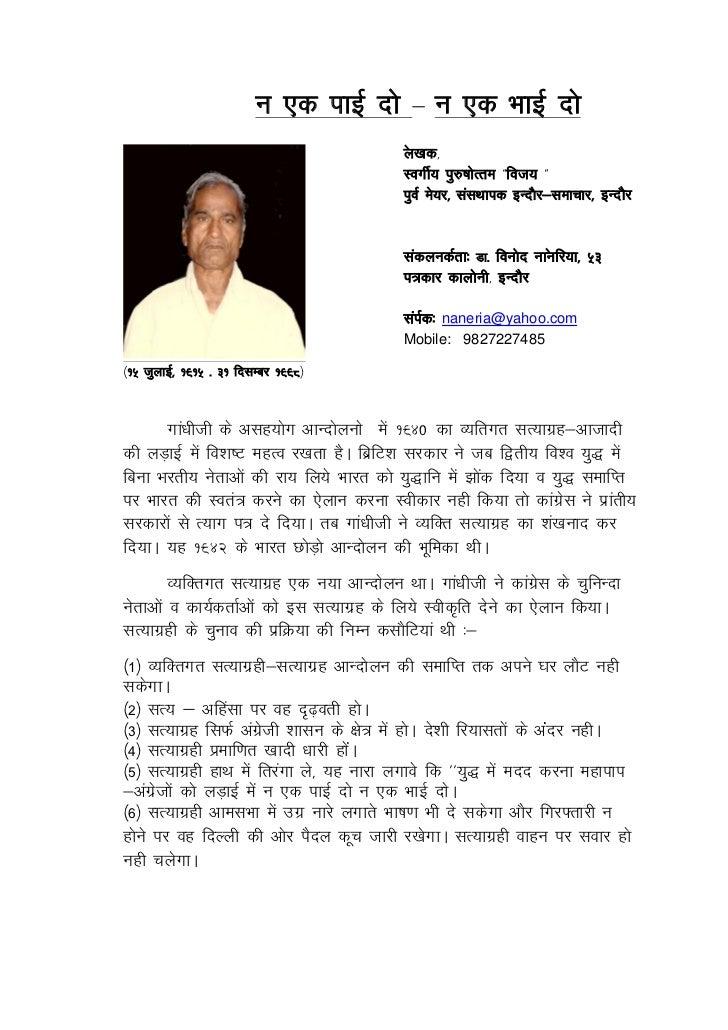Purushottam Vijay -No bhai no pie