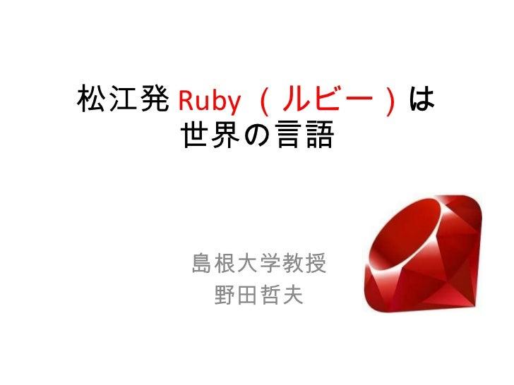 Ruby City Matsue
