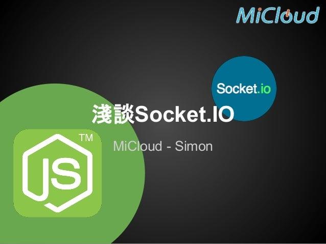 淺談Socket.IO MiCloud - Simon