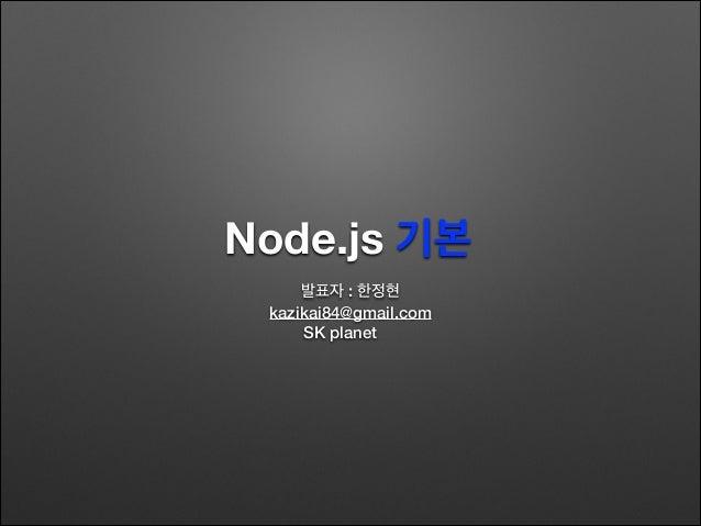 Node.js 기본