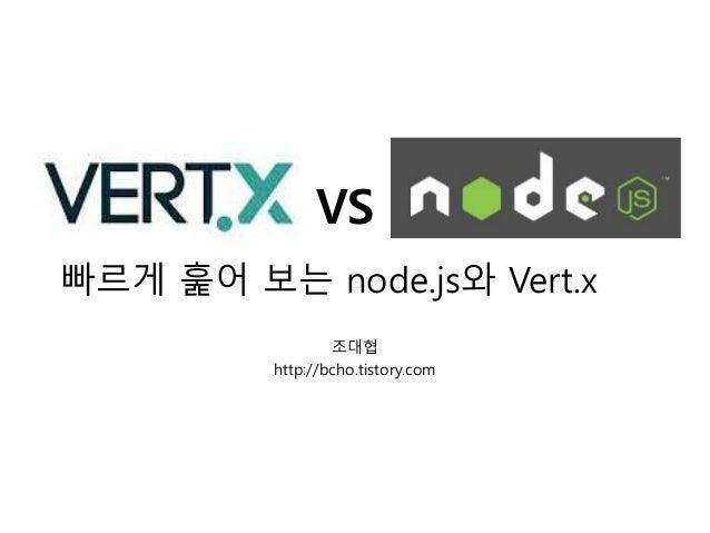 빠르게 훑어 보는 node.js와 Vert.x 조대협 http://bcho.tistory.com VS