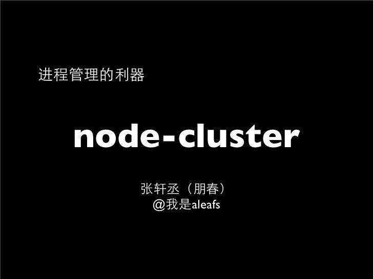 进程管理的利器  node-cluster      张轩丞(朋春)       @我是aleafs