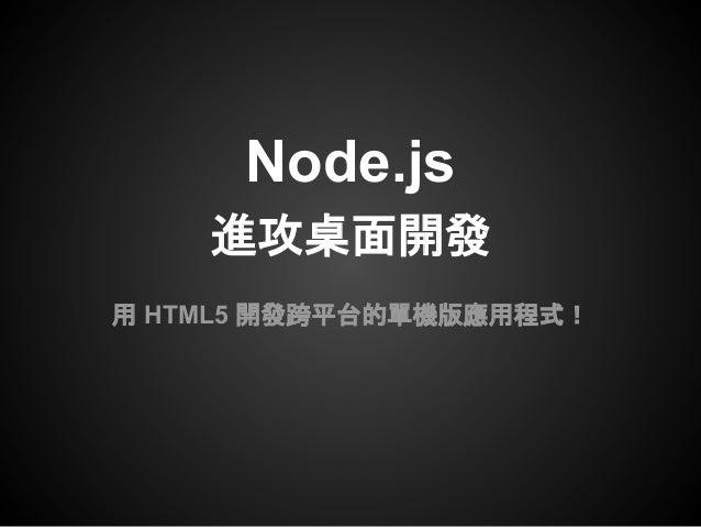 Node.js    進攻桌面開發用 HTML5 開發跨平台的單機版應用程式!