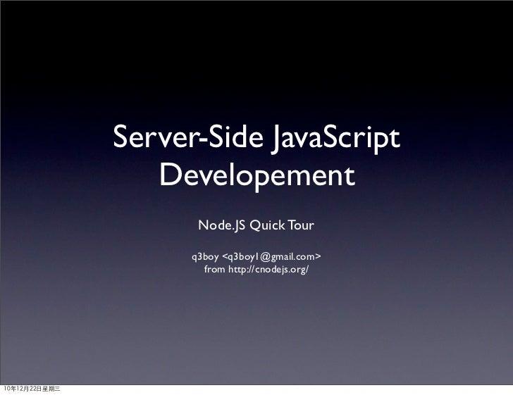 Server-Side JavaScript   Developement       Node.JS Quick Tour      q3boy <q3boy1@gmail.com>        from http://cnodejs.org/