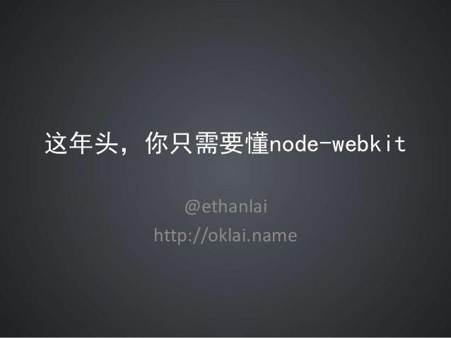 这年头,你只需要懂node-webkit @ethanlai http://oklai.name
