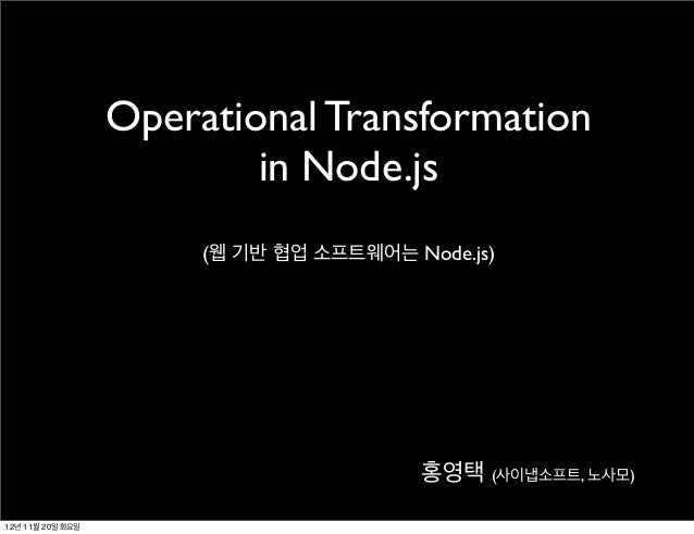 Operational Transformation in node.js
