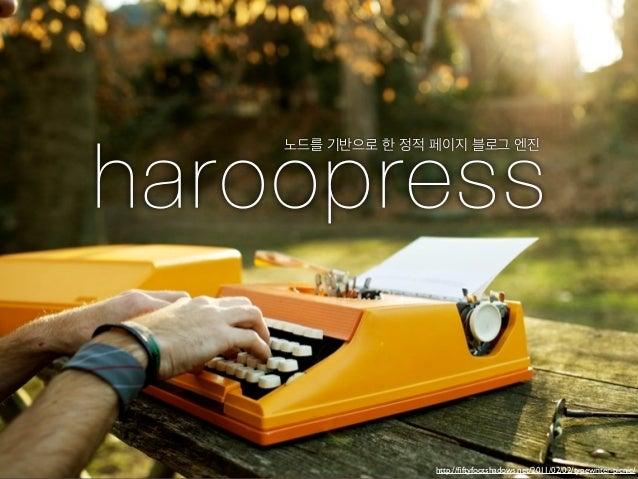 haroopress    노드를 기반으로 한 정적 페이지 블로그 엔진                  http://fiftyfootshadows.net/2011/02/02/typewriter-picnic/