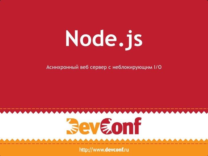 Node.js Асинхронный веб сервер с неблокирующим I/O