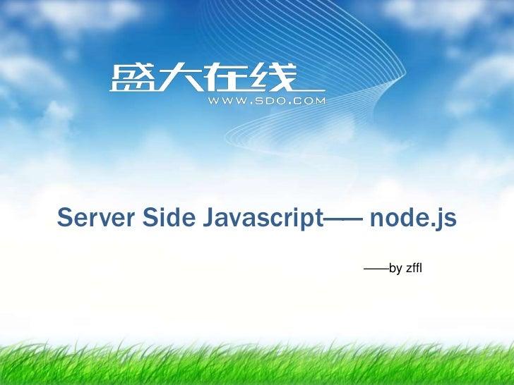 Server Side Javascript—— node.js<br />——by zffl<br />